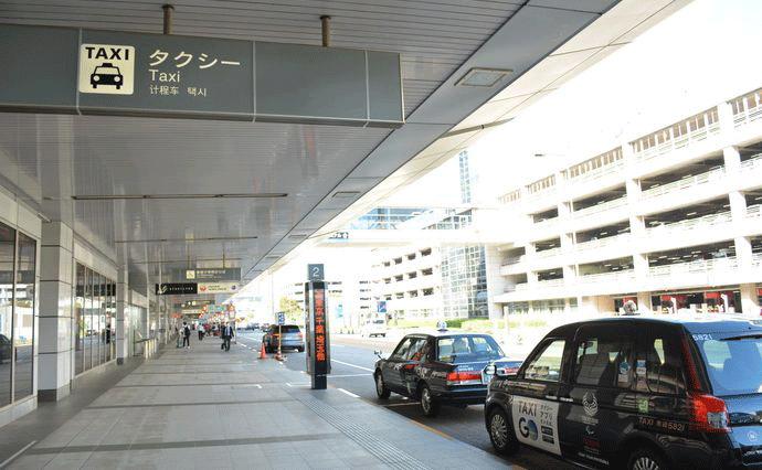 タクシー 羽田 乗り場 空港 羽田空港送迎タクシー藤沢|茅ヶ崎《フジ交通》