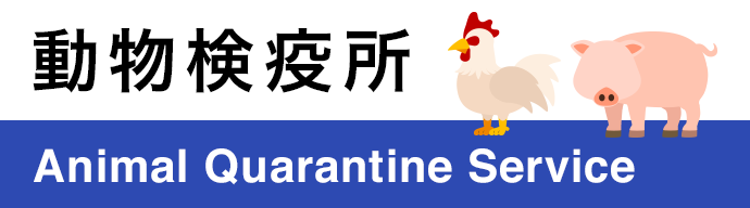 Animal Quarantine Service
