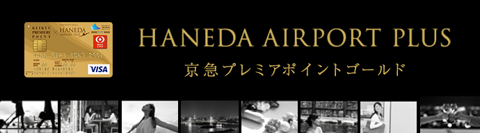 京急Premier Point Gold HANEDA AIRPORT PLUS