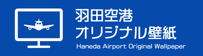 Haneda Airport Original Wallpaper